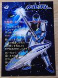 20141019カンセンジャーライジング歌詞カード.jpg