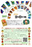 2015クリスマスカード.jpg