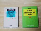 三省堂とNHK.JPG