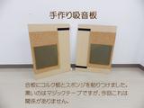 手作り吸音板.jpg